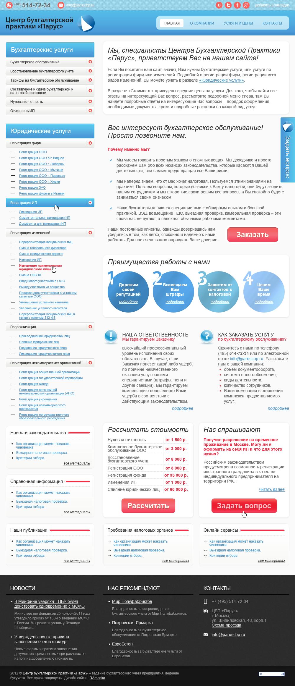 Разработка дизайна сайта на CMS Joomla для Центра бухгалтерской практики Парус