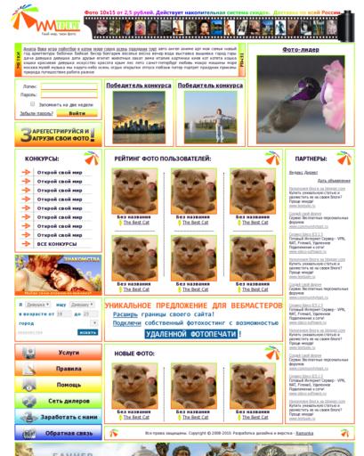 Разработка сайта под ключ на CMS 1C-Битрикс для салона фотоуслуг WMfoto