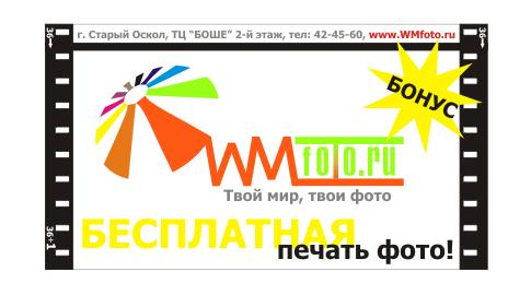 Дизайн скидочной карты для сайта онлайн фото услуг WMfoto