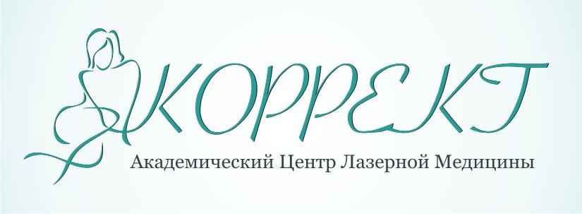 Дизайн логотипа для Академического центра лазерной медицины Коррект