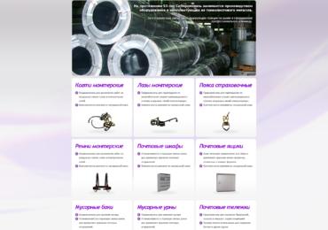 Веб-дизайн и его верстка для сайта производителя оборудования из тонколистового металла СимПромСвязь