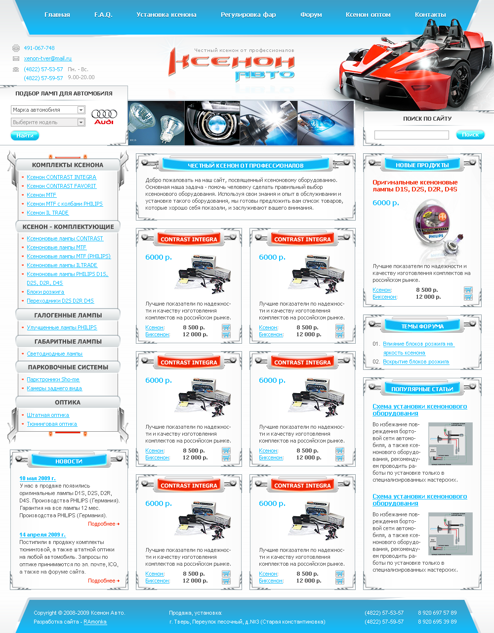 Разработка сайта под ключ на CMS 1C-Битрикс онлайн-магазина ксенонов Ксенон-Авто Тверь