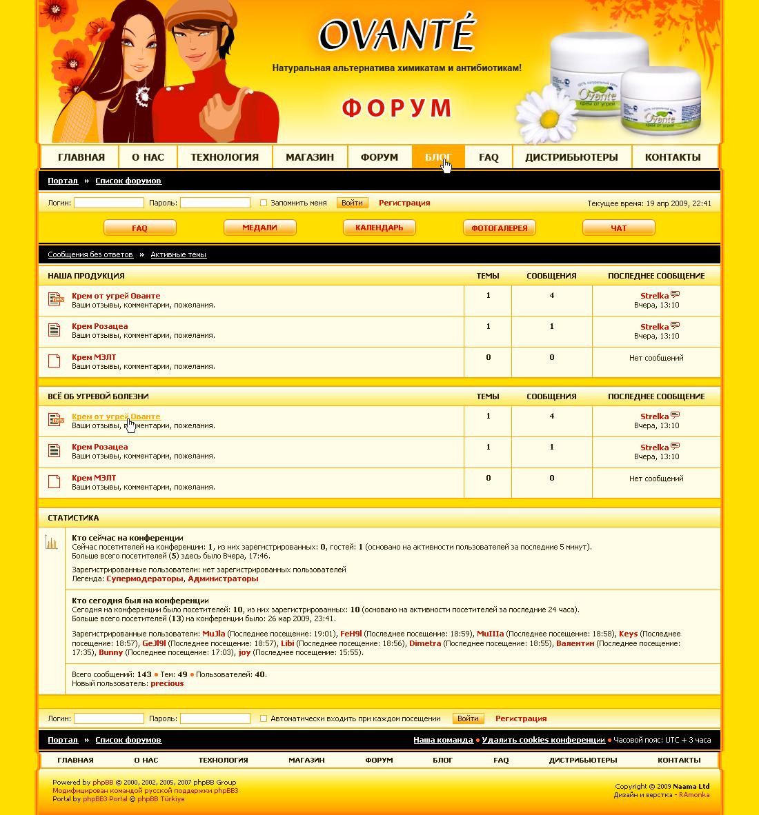 Разработка логотипа и дизайна сайта с его HTML версткой для форума медицинского интернет-магазина лекарств против акне Ovanté