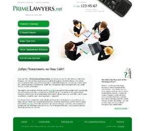 Разработка логотипа, дизайн сайта и его HTML верстка для юридической фирмы PrimeLawyers