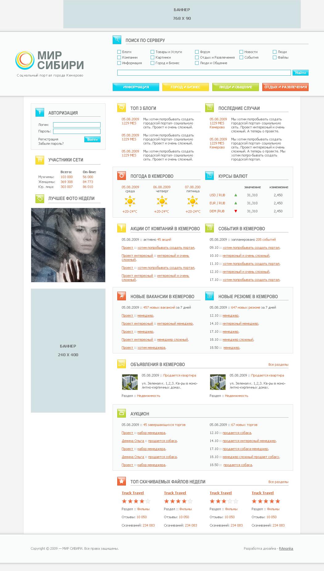 Разработка дизайна сайта и логотипа для социальной сети Мир Сибири