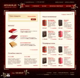 Дизайн логотипа и сайта и верстка Интернет Магазина подарочных книг и альбомов Arts-Book
