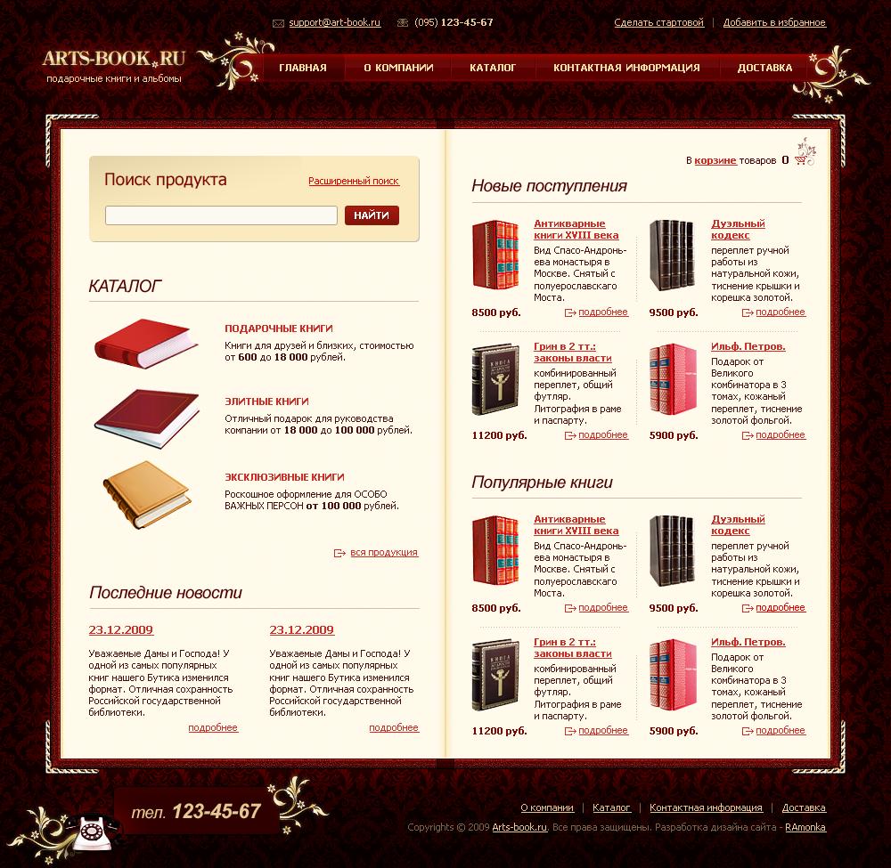 Дизайн логотипа и сайта и HTML верстка интернет-магазина подарочных книг и альбомов Arts-Book