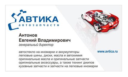 Визитная карточка магазина автозапчастей Avtica