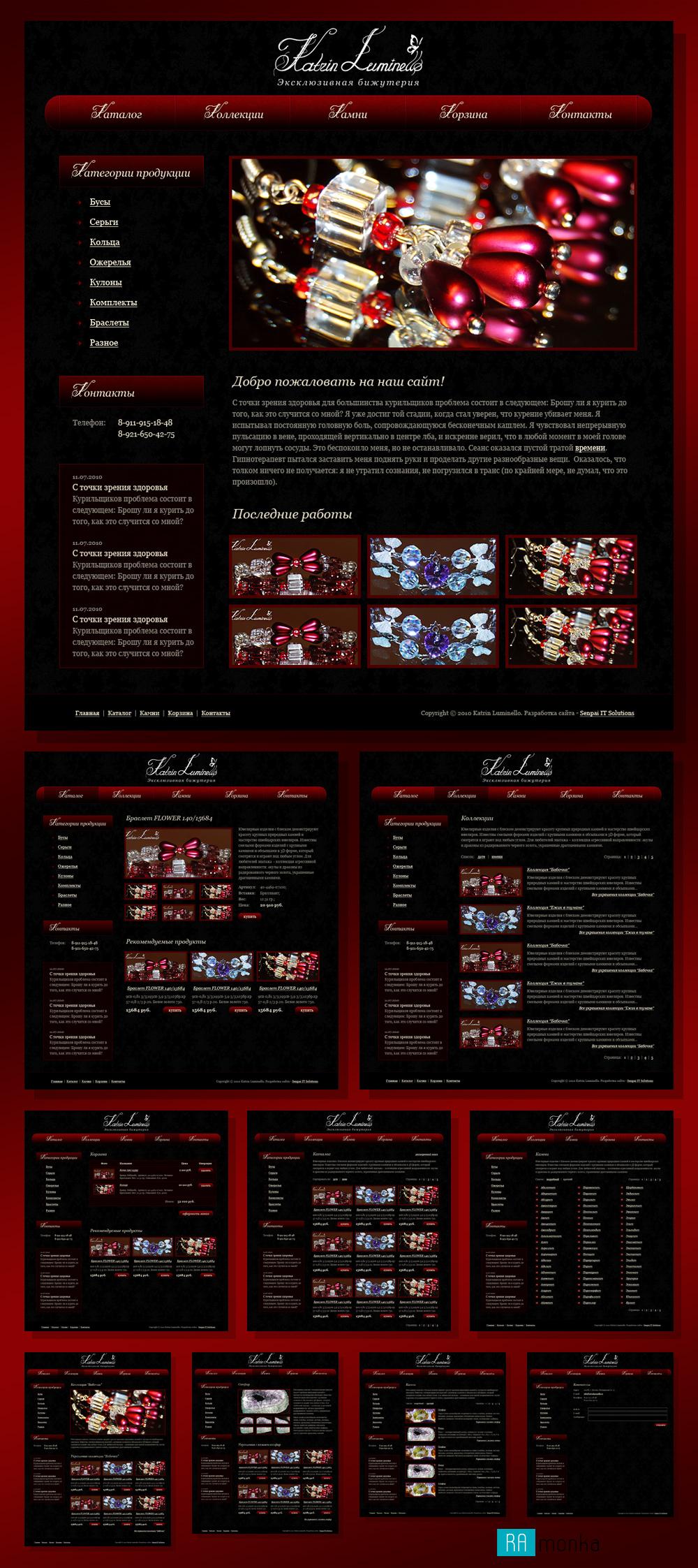 Веб Дизайн и его HTML верстка для онлайн-магазина дизайнера бижутерии Katrin Luminello