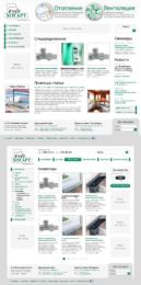 Веб дизайн для поставщика инженерных систем в области отопления, вентиляции и сантехники Хогарт