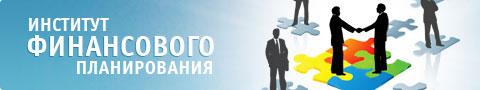 Рекламные веб баннеры для Института финансового планирования Мой План