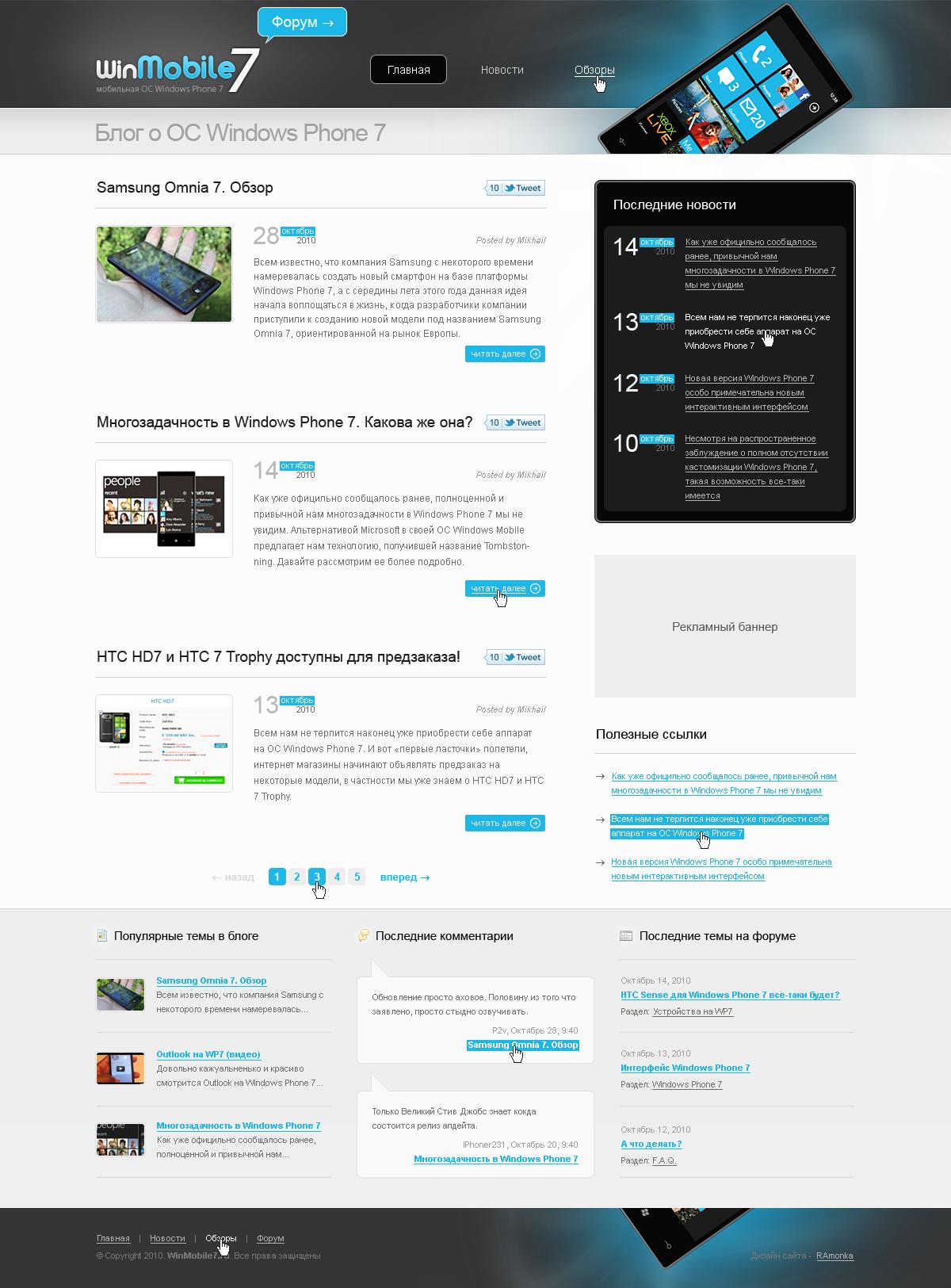 Разработка логотипа и Веб дизайн блога о Windows Phone7