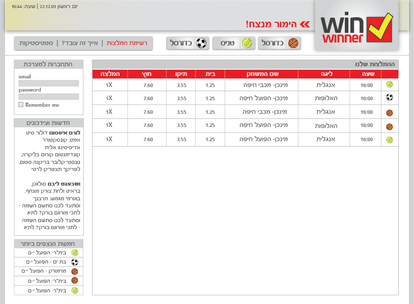 HTML верстка веб-дизайна сайта ставок на спорт на иврите WinWinner