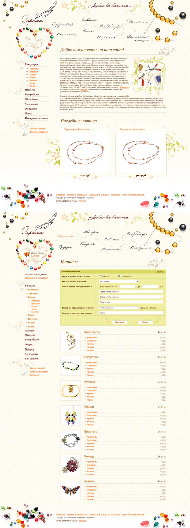 Разработка сайта под ключ для интернет-магазина и галереи авторской бижутерии и аксессуаров Сорока на CMS RAwebPRO