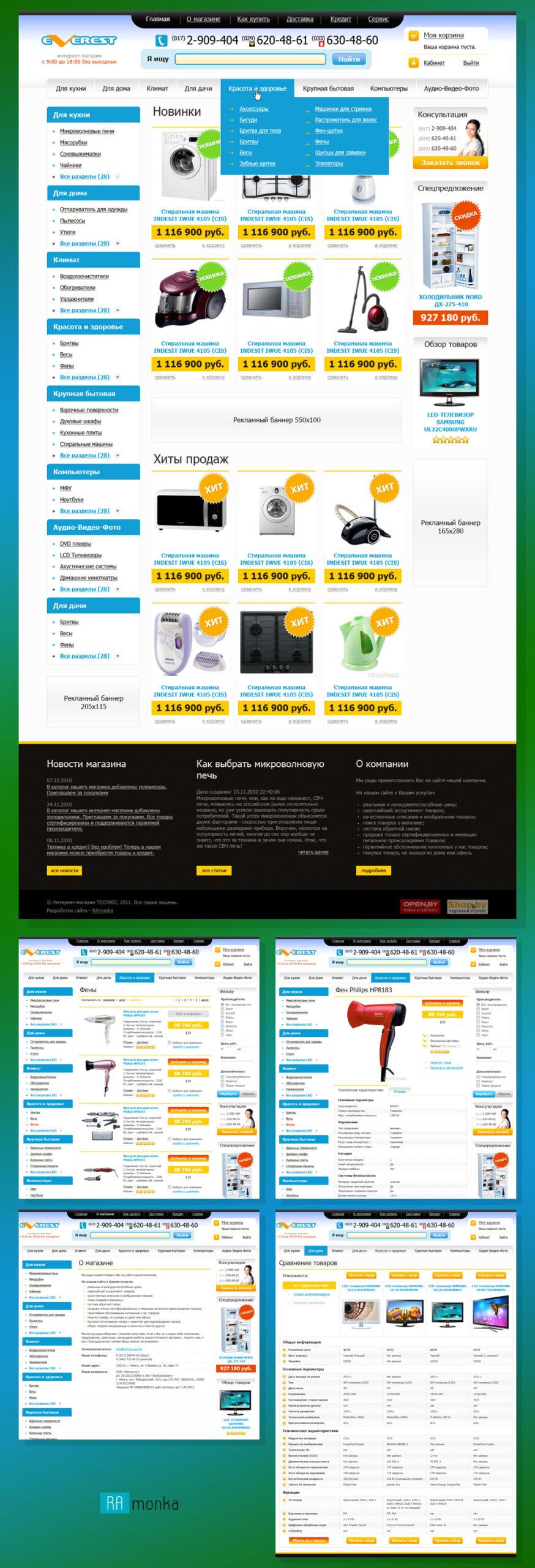 Разработка сайта под ключ на CMS 1C-Битрикс для интернет-магазина бытовой техники Эверест