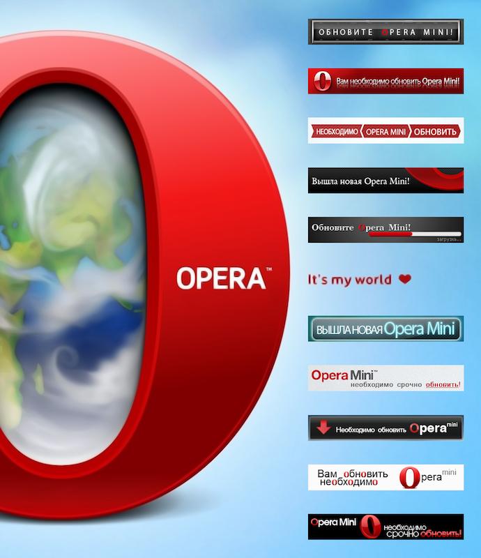 Рекламные Веб Баннеры для браузера Opera Mini