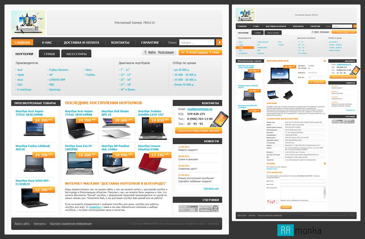 Разработка сайта под ключ на CMS WebAsyst Shop-Script интернет-магазина ноутбуков и аксессуаров к ним Nout4You
