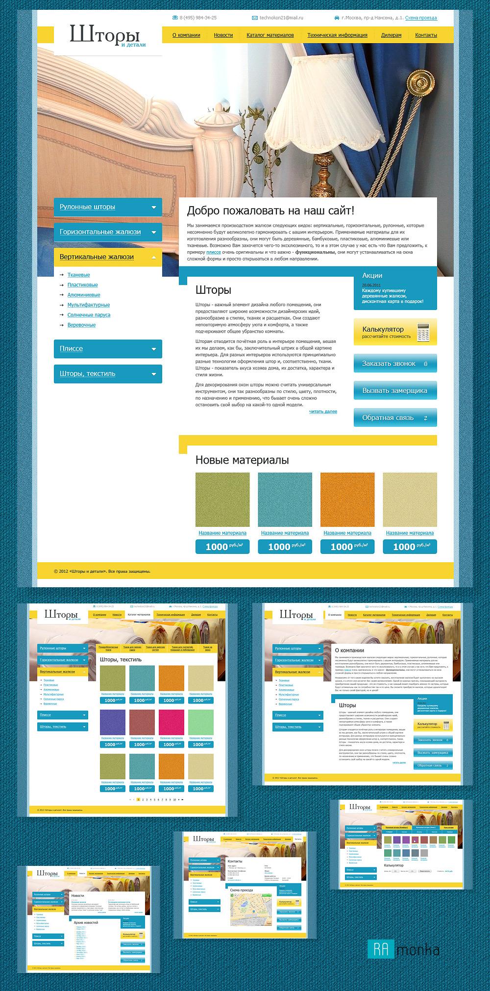 Веб дизайн онлайн магазина штор и их комплектующих Шторы и Детали