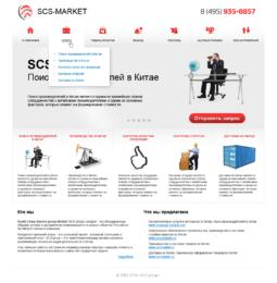 Веб Дизайн с Иконками и Иллюстрациями и его HTML-верстка для Российско-Китайской Бизнес Группы Компаний SCS