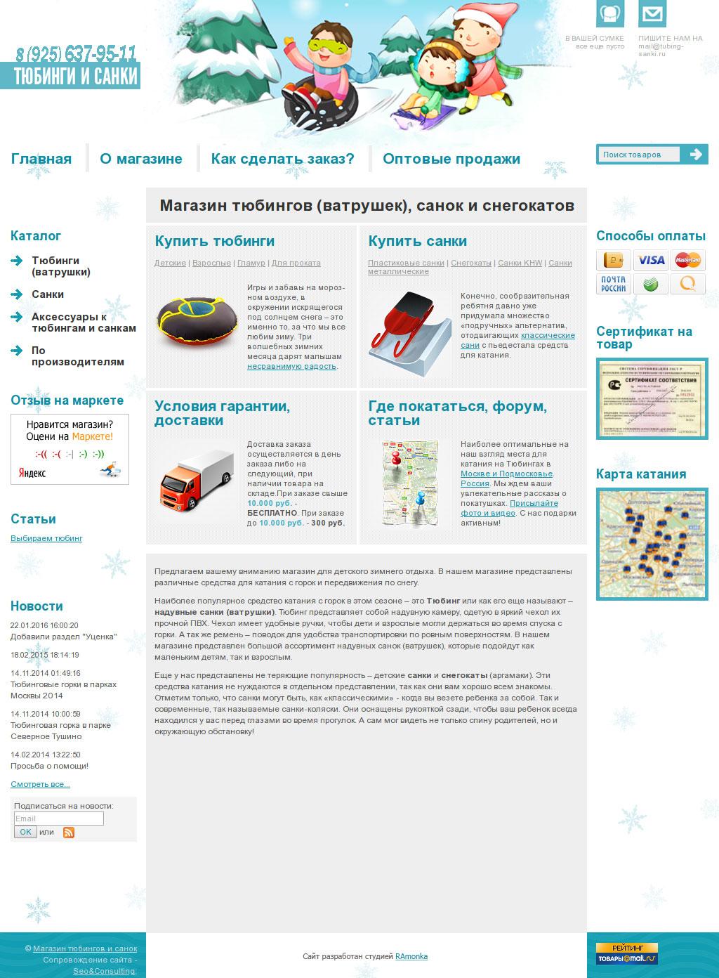 Сайт под ключ на CMS WebAsyst Shop-Script для онлайн Магазина тюбингов (ватрушек), санок и снегокатов