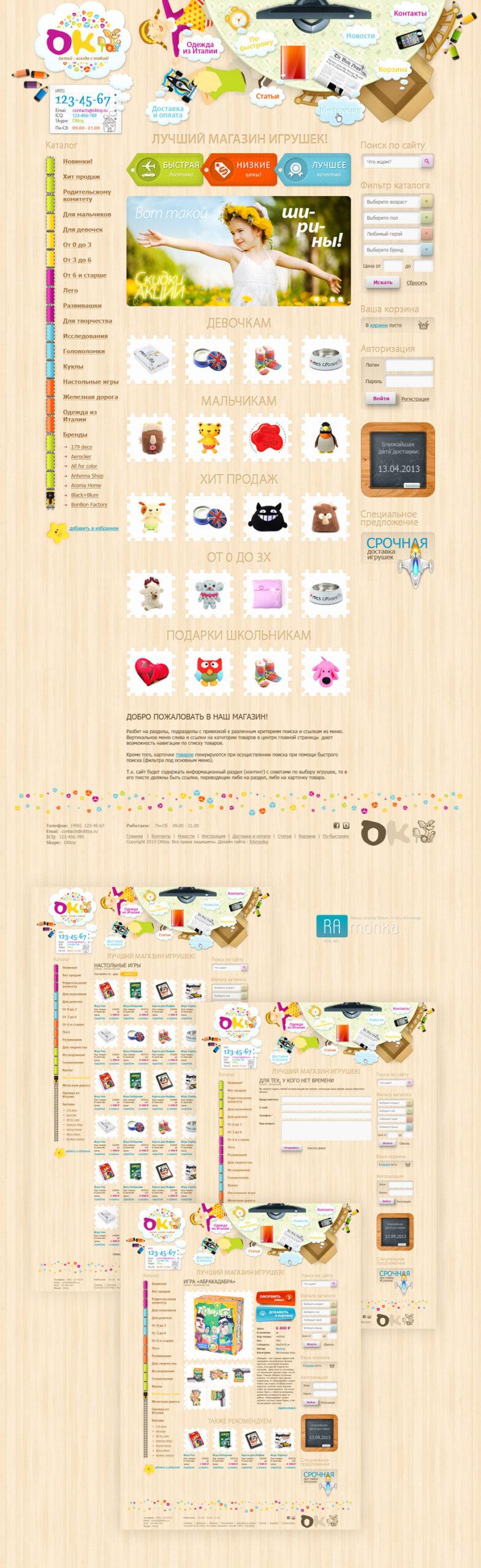 Веб Дизайн для онлайн-магазина игрушек OKtoy