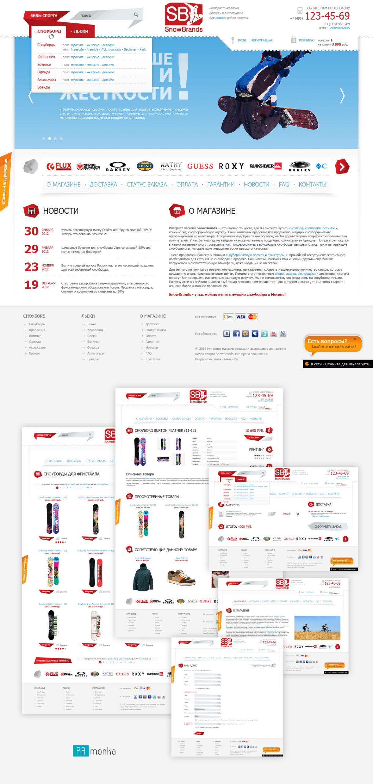 Разработка сайта под ключ на CMS WebAsyst Shop-Script интернет-магазина одежды и аксессуаров для зимних видов спорта SnowBrands