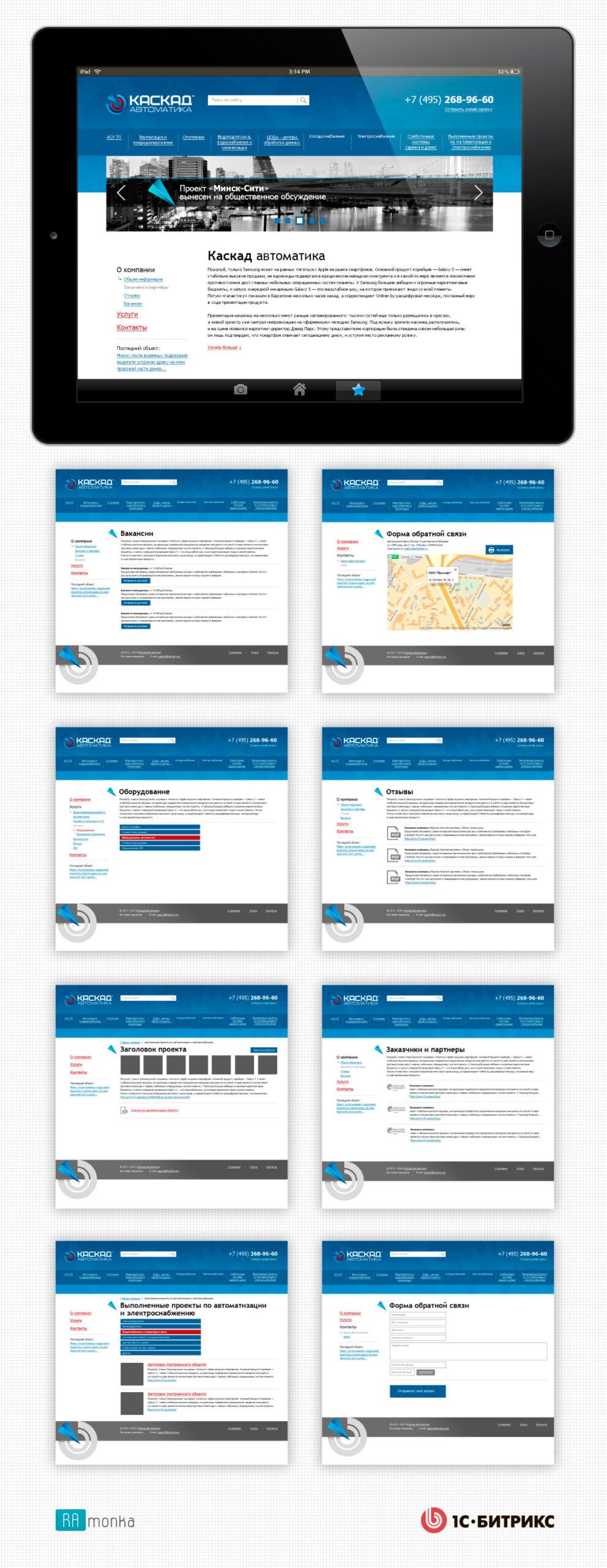 Веб Разработка на CMS 1C-Битрикс для компании автоматизированных систем управления Каскад Автоматика