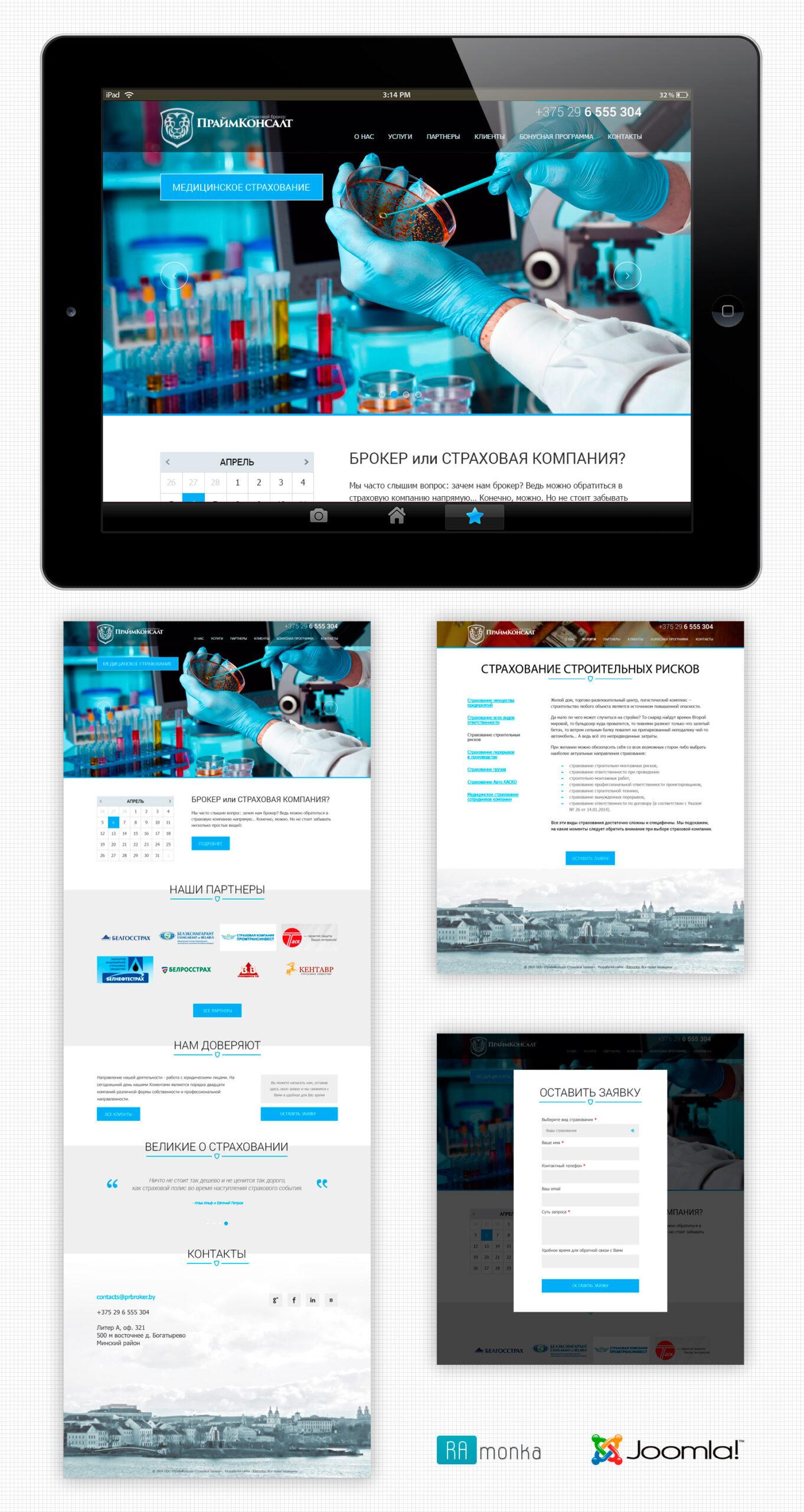 Разработка сайта под ключ на CMS Joomla для страхового брокера ПраймКонсалт