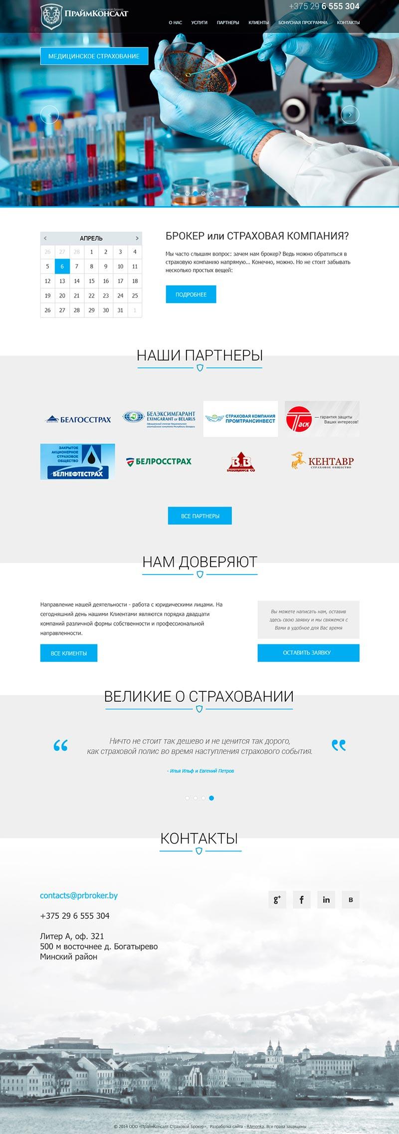 Разработка сайта под ключ на CMS Joomla для страхового брокера PrimeConsult