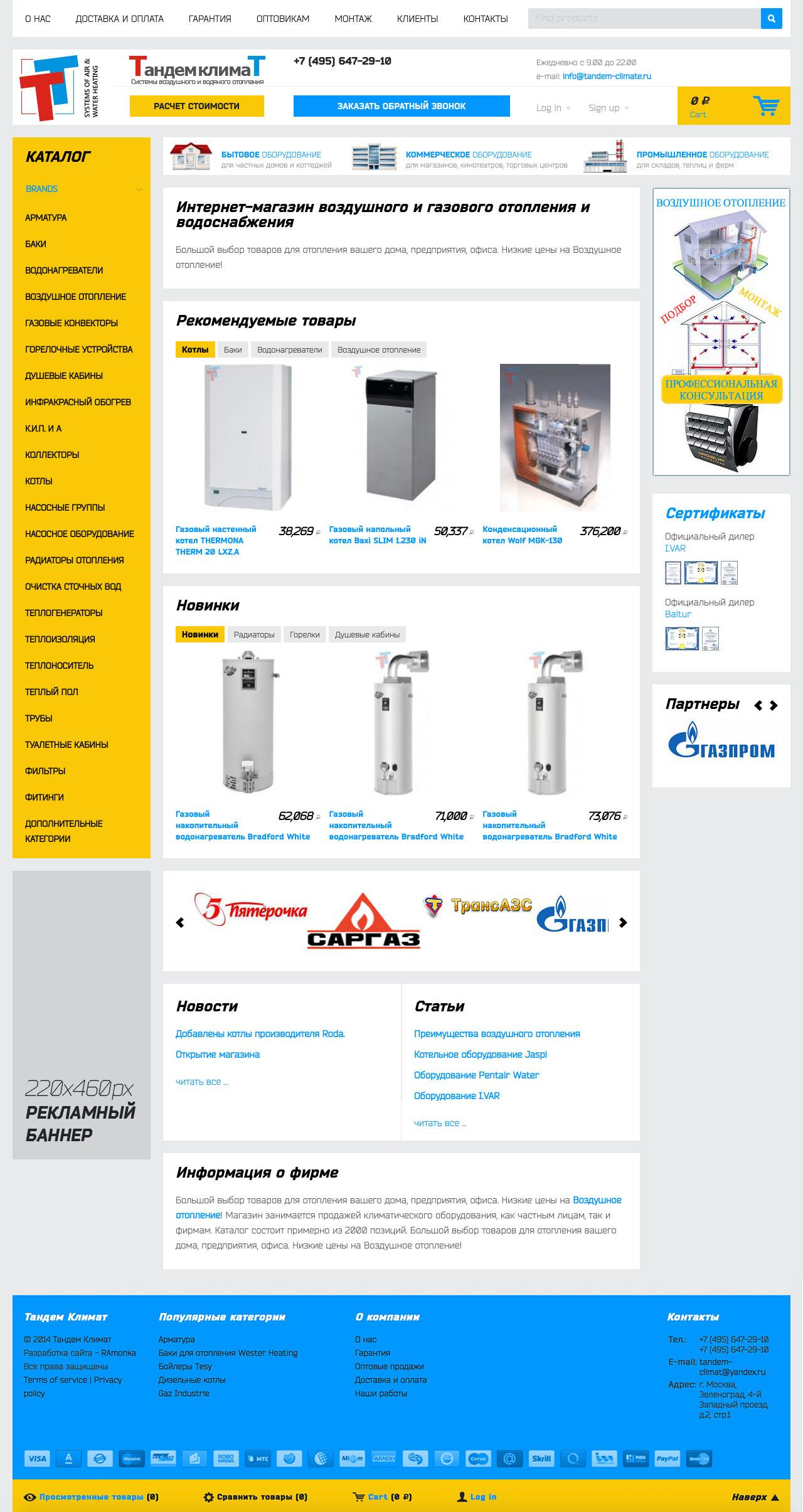 Сайт под ключ на CMS WebAsyst Shop-Script для компании климатических инженерных систем Tandem Climate