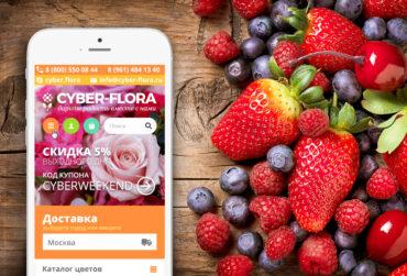 Разработка сайта под ключ на CMS WebAsyst Shop-Script для Службы доставки цветов и онлайн-магазина Cyber-Flora