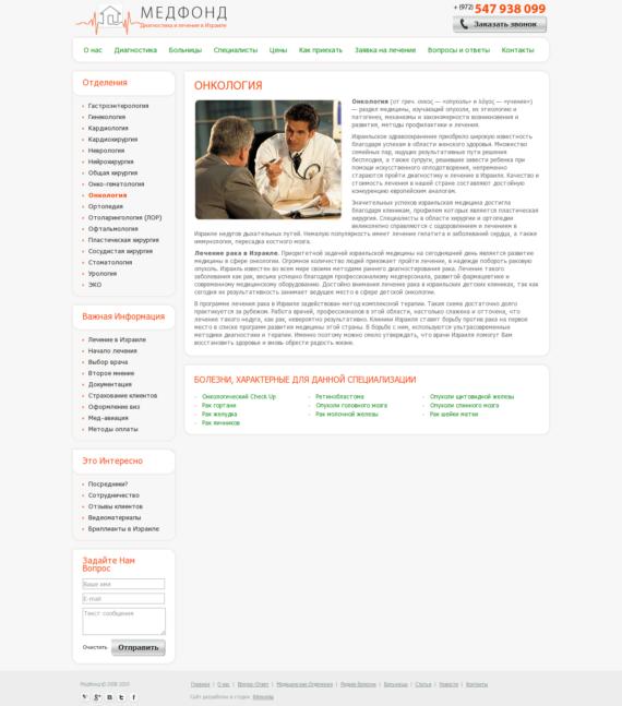 МедФонд — HTML шаблон для медицинского портала