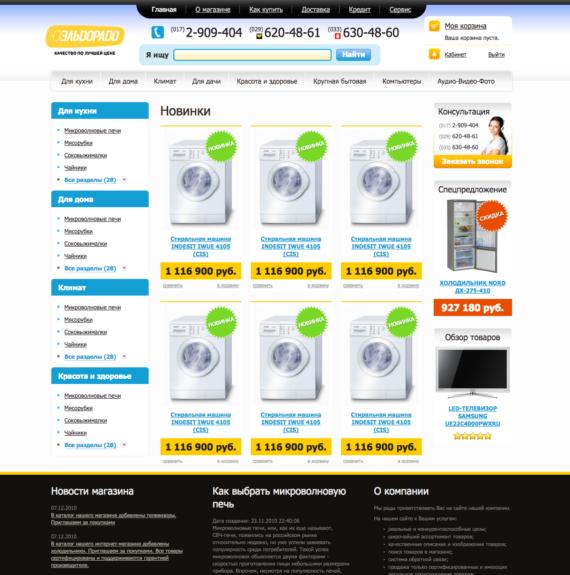 Бесплатный HTML шаблон для интернет-магазина бытовой техники