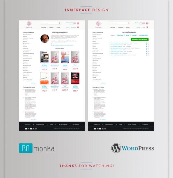 WordPress WooСommerce Тема книжного интернет-магазина «Сказатель»