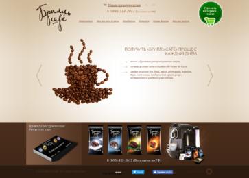 Дизайн сайта для Российского производителя кофе Бриль Cafe