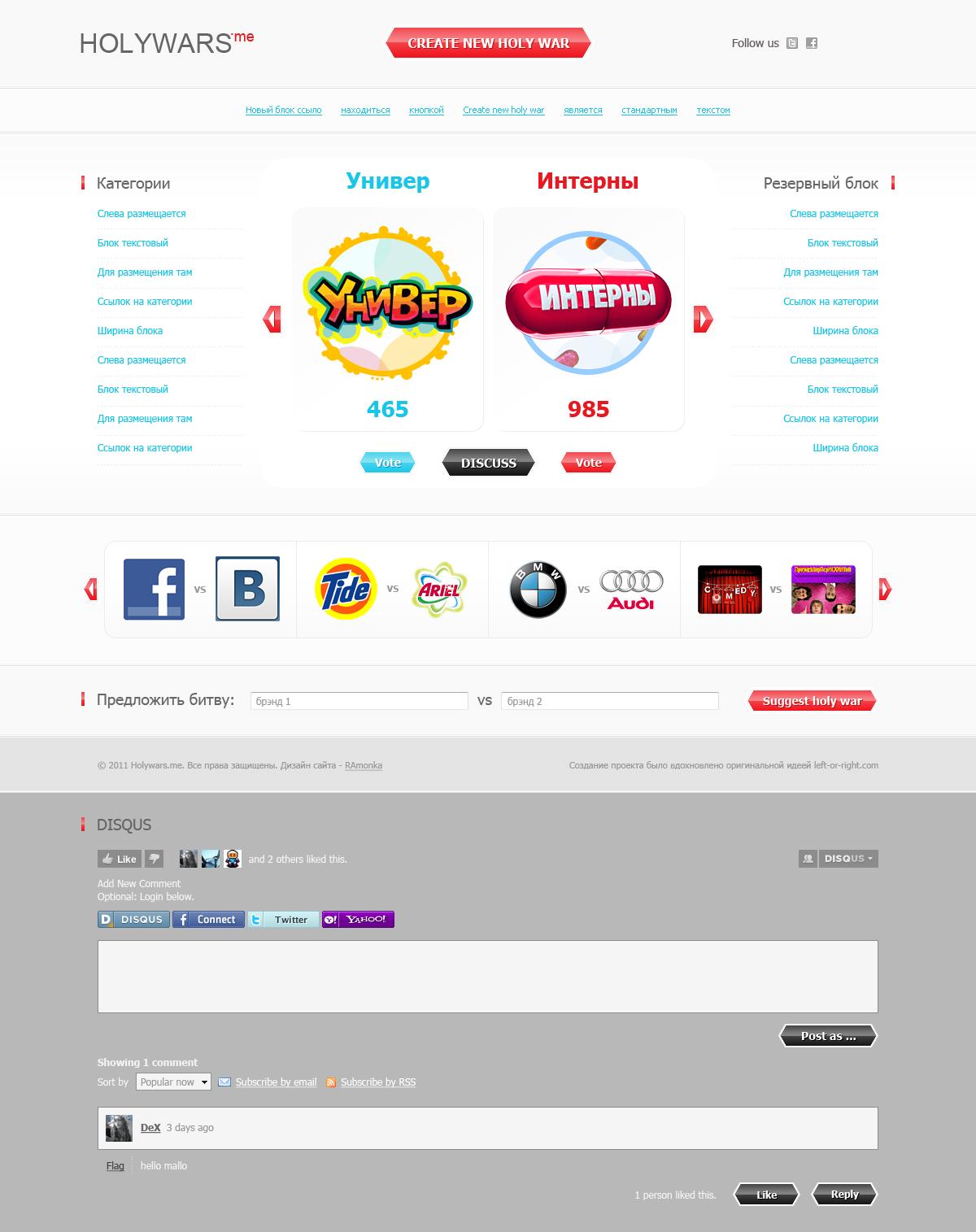 Веб Дизайн и его HTML верстка для сайта-голосовалки Holywars