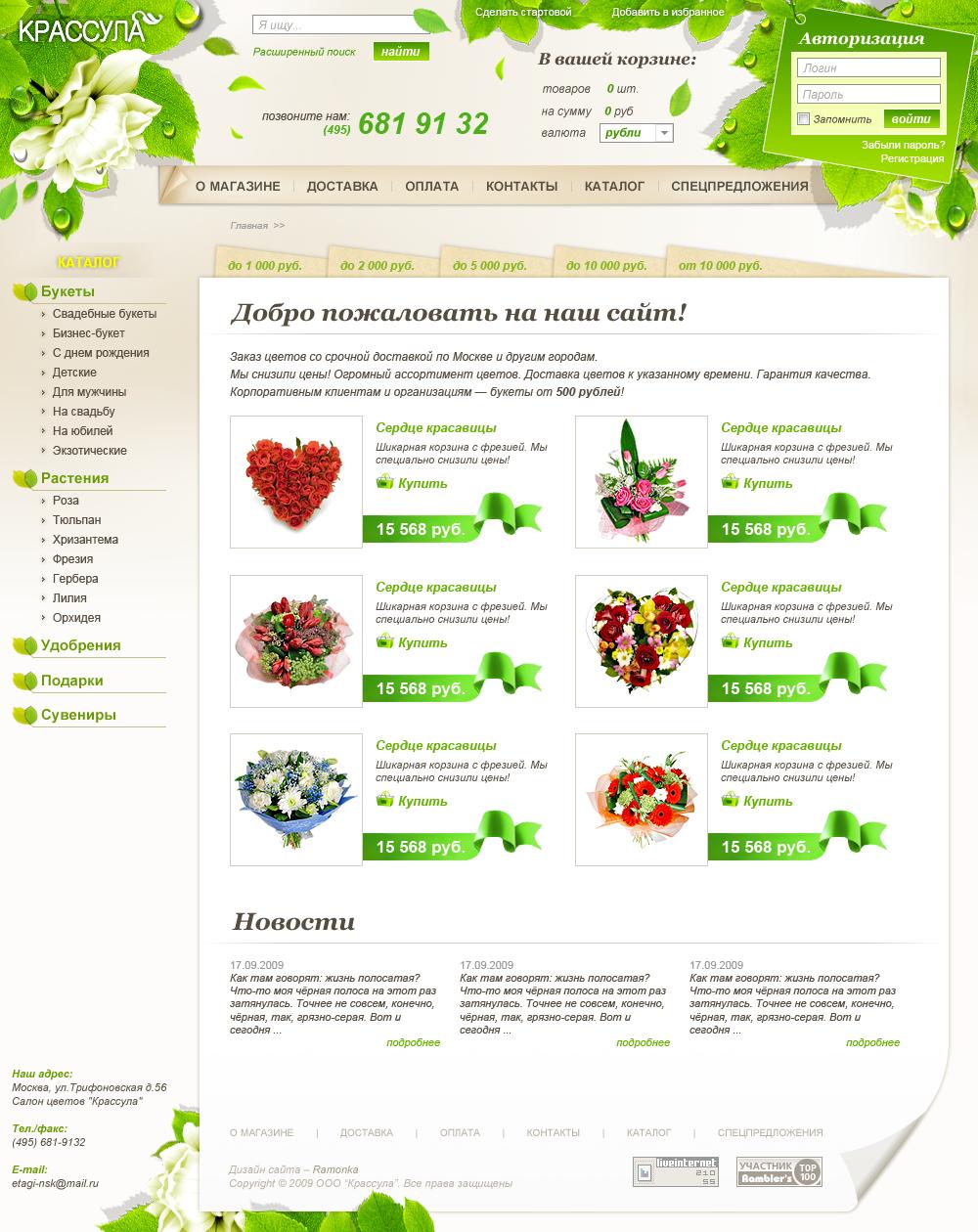 Разработка логотипа, дизайна сайта и его HTML верстка для службы срочной доставки цветов в Москве Крассула
