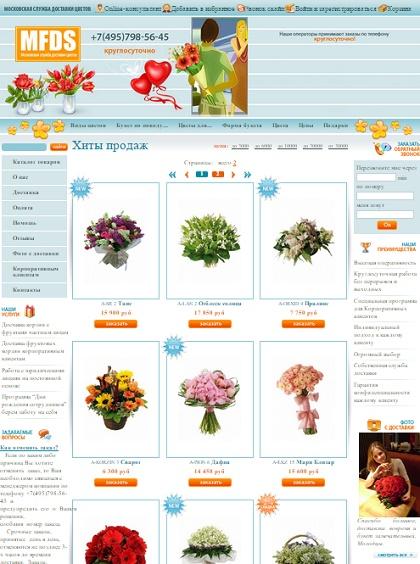 HTML верстка макетов дизайна сайта Московской доставки цветов MFDS