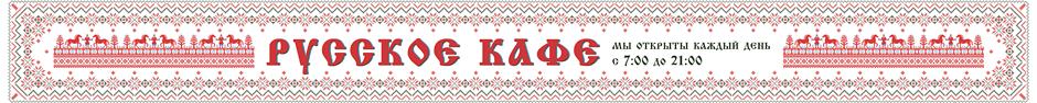 Рекламный Баннер-Растяжка для Русского Кафе
