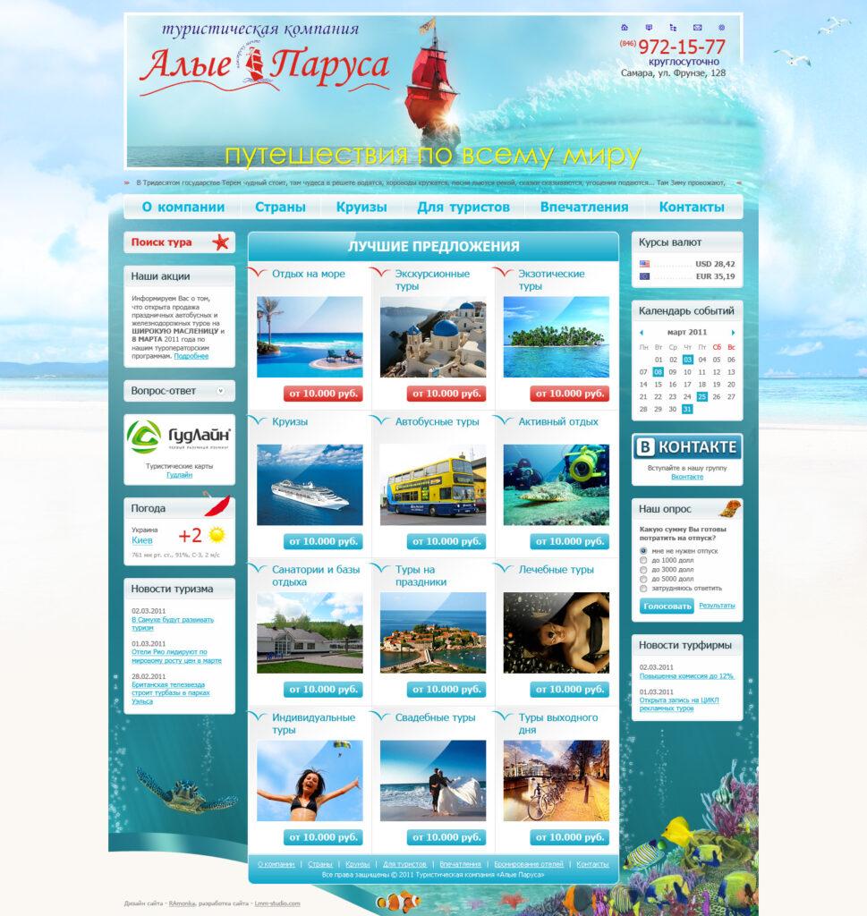 Дизайн сайта и его последующая HTML верстка для туристической компании Алые Паруса