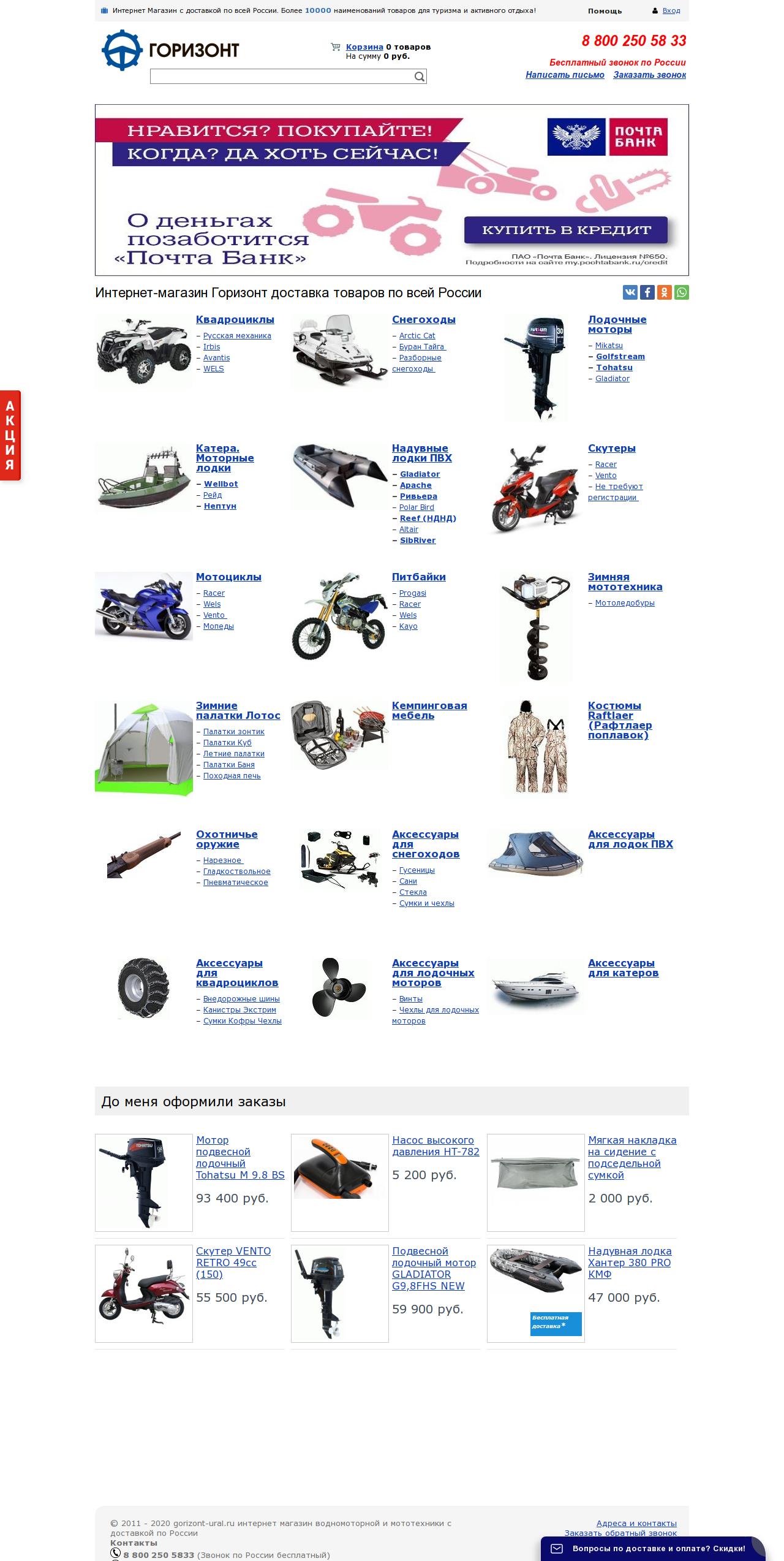 Gorizont-Ural Интернет магазин водномоторной и мототехники с доставкой по России