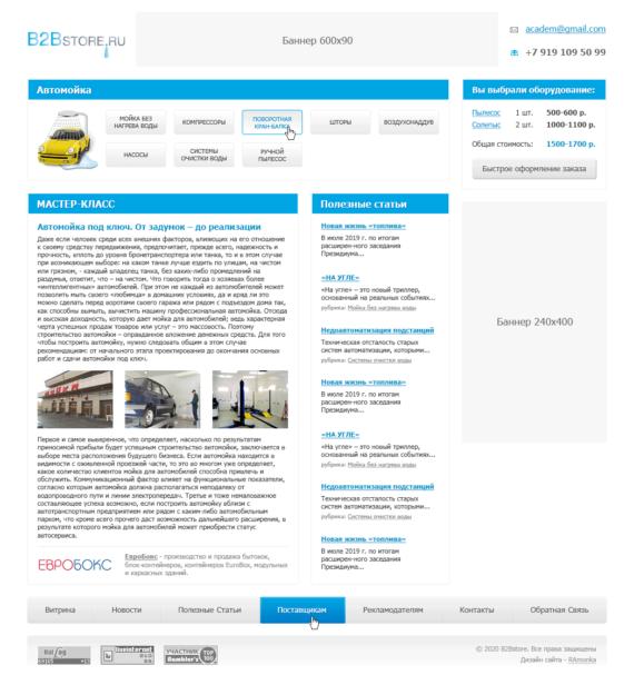 B2Bstore - светлый PSD шаблон портала оборудования для бизнеса