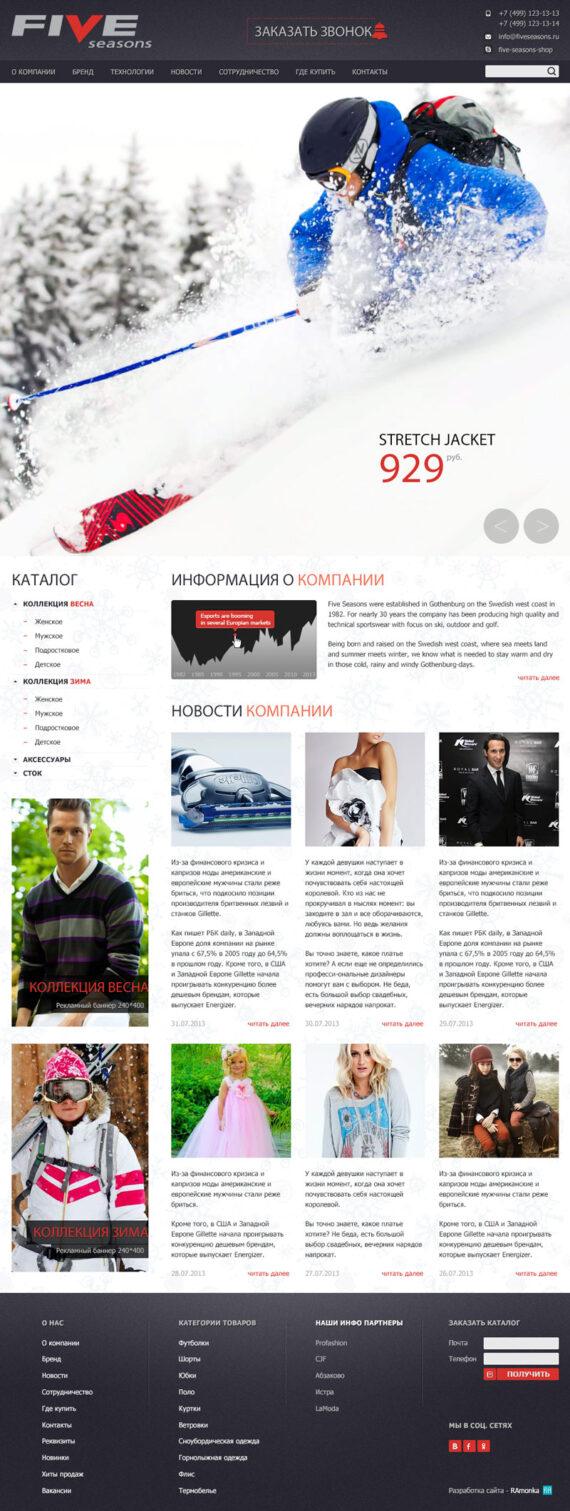 5Seasons — PSD шаблон для интернет-магазина зимней одежды